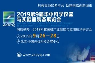 2019�W?届华中科学��A器与实验室装备展览会