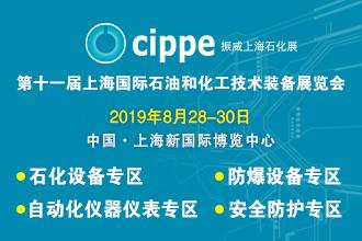 �W�十一届上���国际石油和化工技术装备展览会
