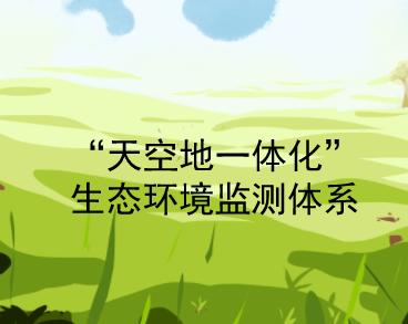 """""""天空地一体化""""生态环境监测体系落户重庆"""