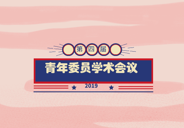 手机现金棋牌力学学会MTS材料试验专业委员会第四届青年委员学术会议在沈阳召开