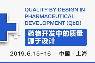 药物开发中的质量源于设计QbD培训