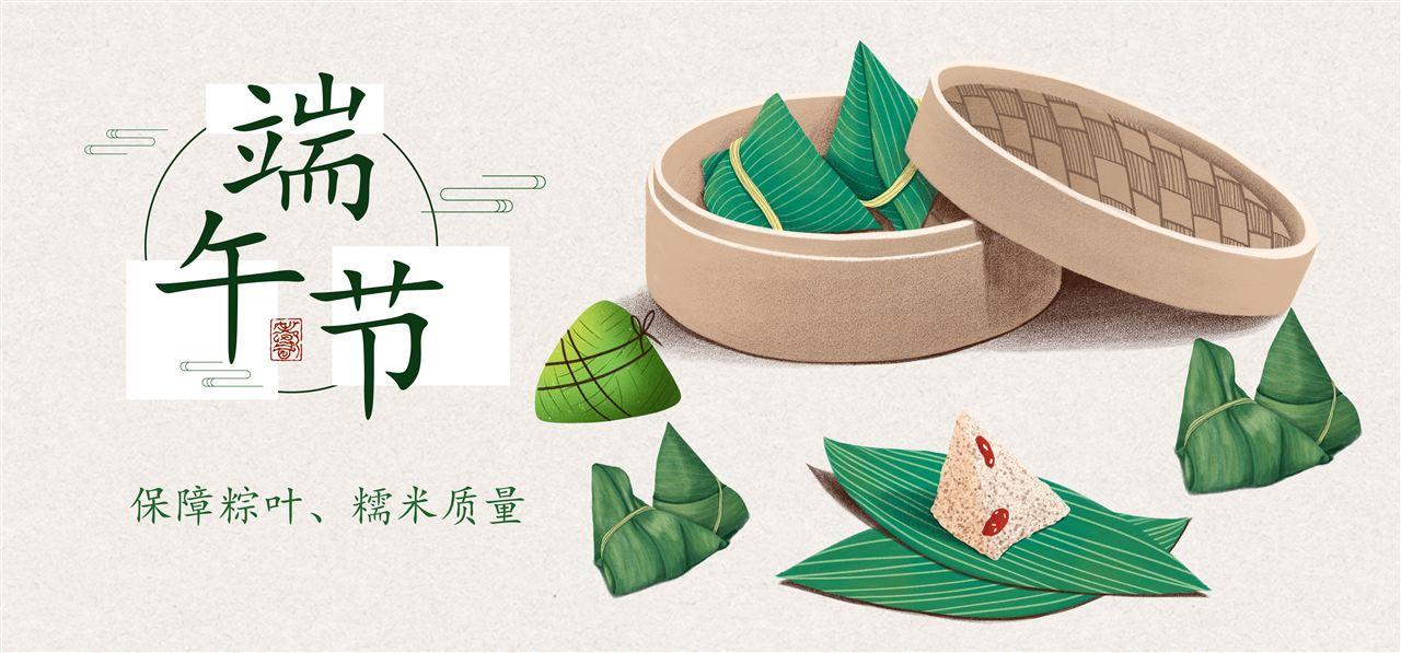 端午食粽讲究多 检测仪器帮您挑选粽叶糯米