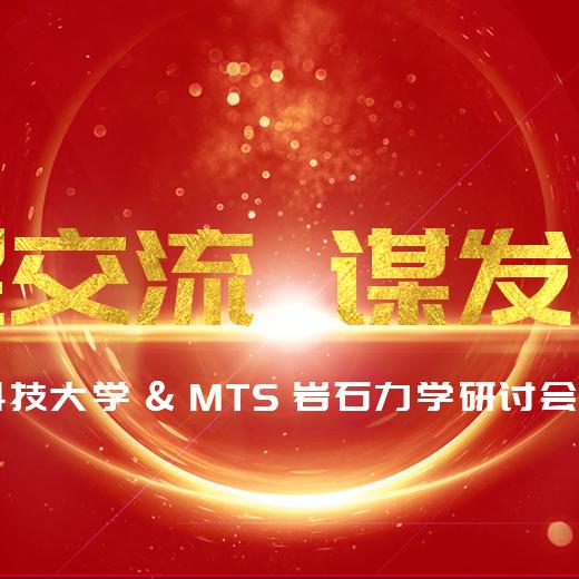 2019 USTB &MTS岩石力学研讨会顺利召开