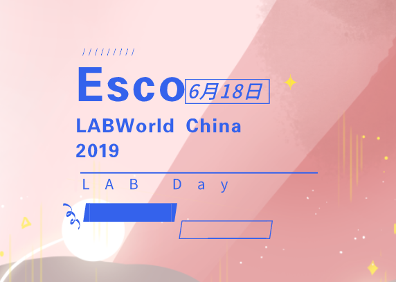 ��借��宸辨���?Esco���充寒��LABWorld China 2019