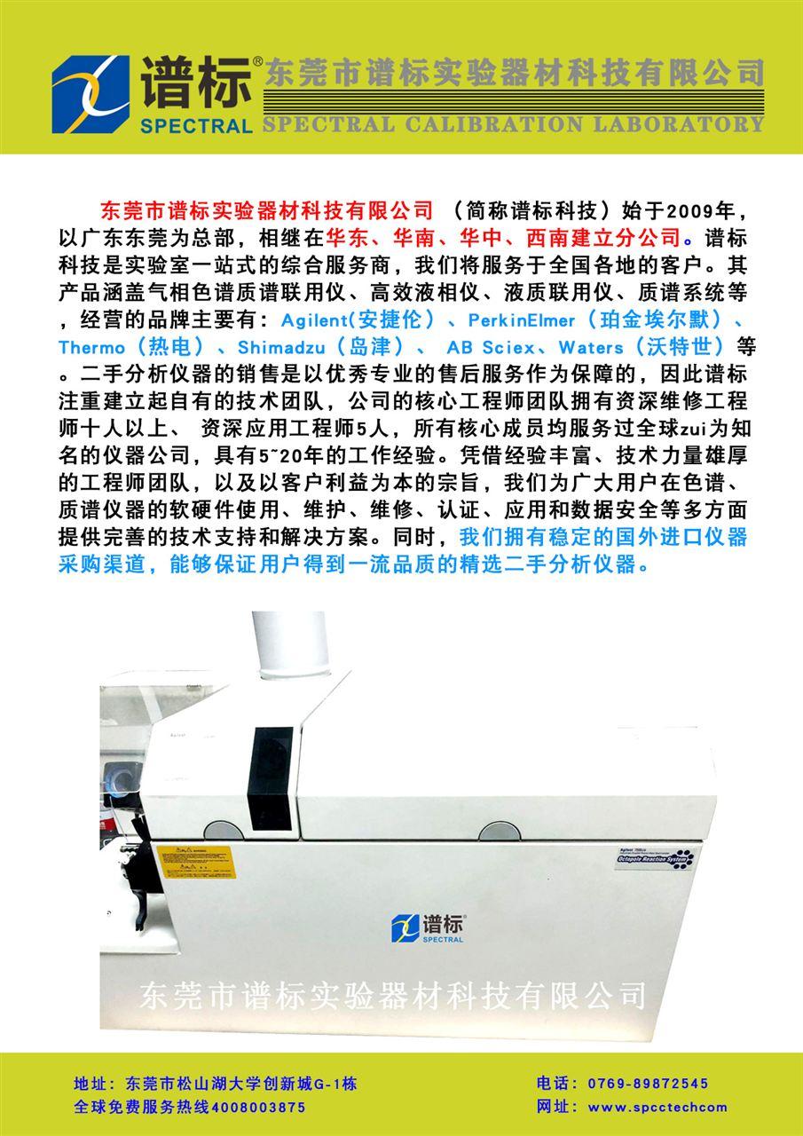 二手安捷伦等离子体质谱仪Agilent7500CE ICPMS技术参数指导
