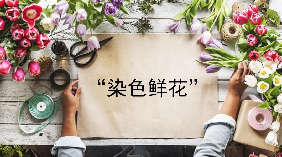 七夕将至 避免购买危险的染色鲜花 仪器来帮忙