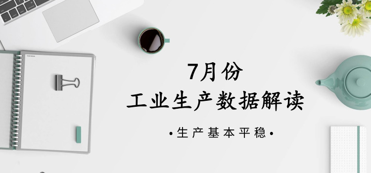 國家統計局工業司高級統計師江源解讀7月份工業生產數據