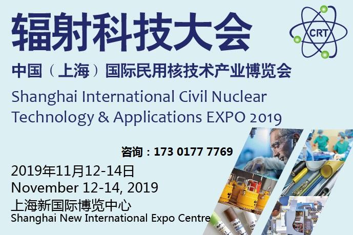 2019中國(上海)國際民用核技術產業博覽會