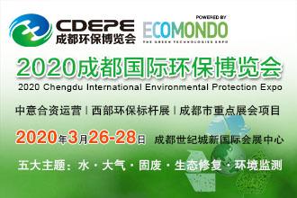 CDEPE 2020第十六届成都国际环保博览�?/></a><span><a href=