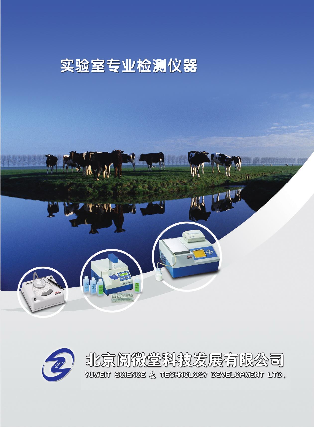 北京閱微堂科技發展有限公司樣本資料
