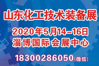 2020山东淄博泵阀及化工技术装备展