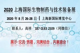 2020上海国际生物制药与技术装备展览会