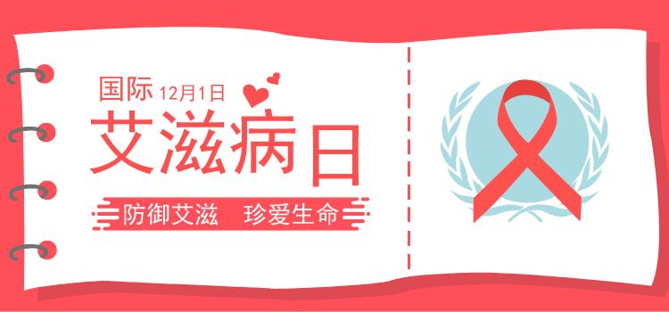 世界艾滋病日 与科学仪器一起护健康生活