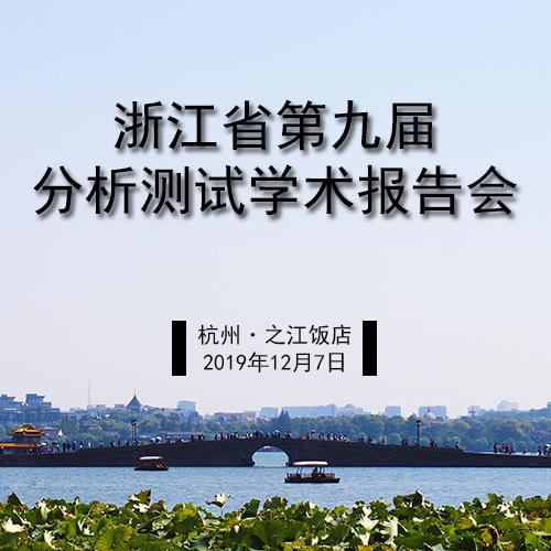 浙江省第九届分析测试学术报告会顺利召开