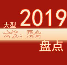 2019年大型会展一览