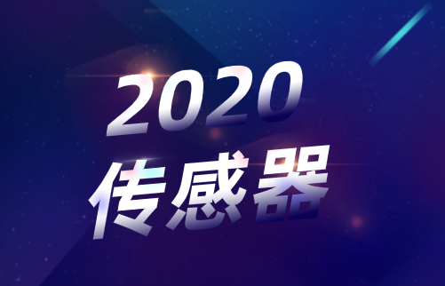 预计2025年中国MEMS传感器行业市场规模将近1500亿
