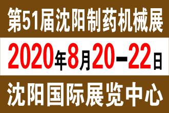 2020 第五十一�?沈阳 东北国际制药机械、包装设备展览会