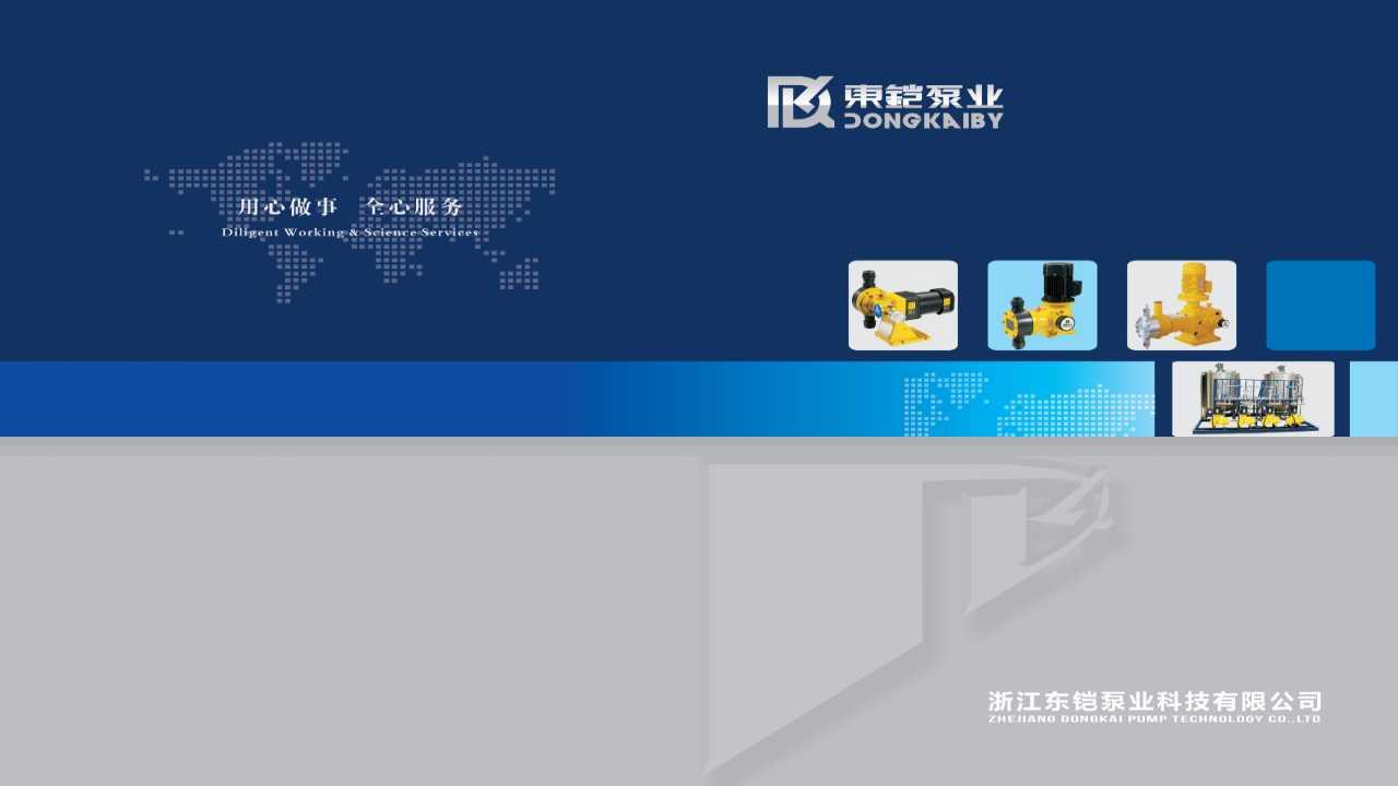 浙江东铠泵业科技有限公司
