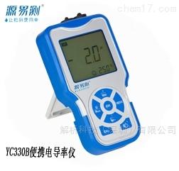 YC330B便携式电导率仪