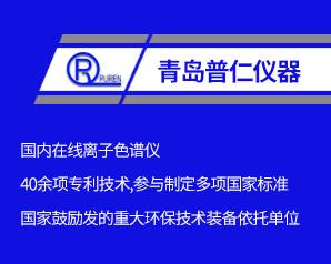 青岛普仁仪器有限亚搏体育app网站