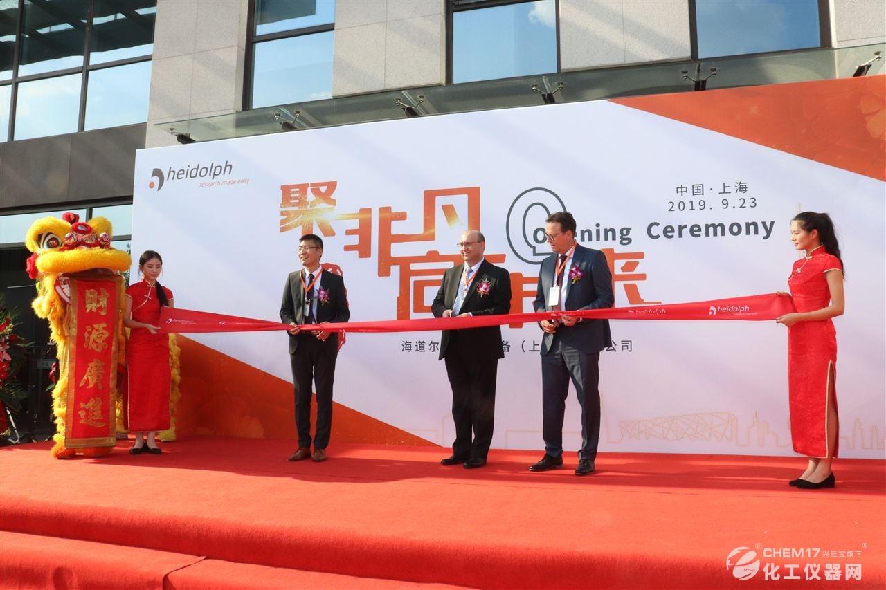 """""""聚非凡 启未来""""—祝贺海道尔夫仪器设备(上海)有限公司正式开业"""