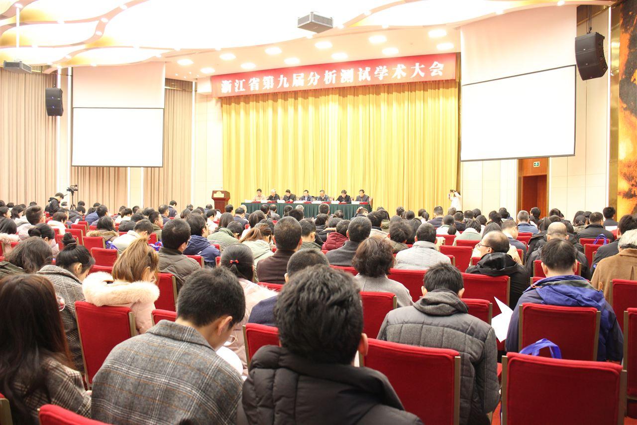 浙江省第九届分析测试学术大会在杭顺利召开