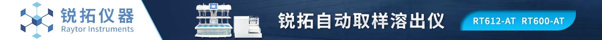 深圳市锐拓仪器设备有限公司