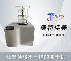 奥特佳美(北京)冻干机有限公司