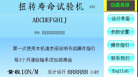选择界面中文