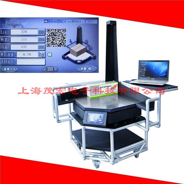 材积量方体积测量设备