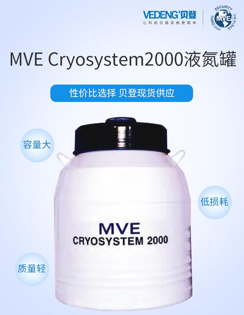 <strong><strong><strong><strong><strong><strong><strong><strong><strong><strong>美国MVE 液氮储存罐</strong></strong></strong></strong></strong></strong></strong></strong></strong></strong>Cryosystem2000产品讲解