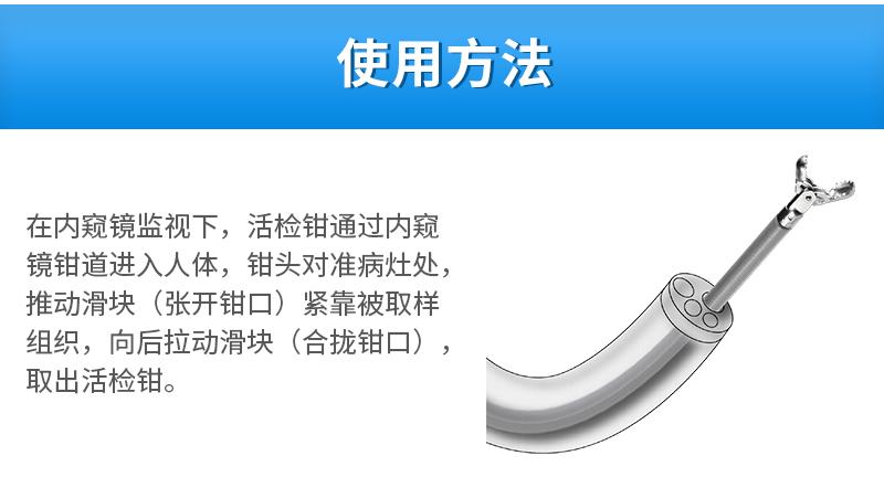 南京微创一次内窥镜活体取样钳产品使用方法