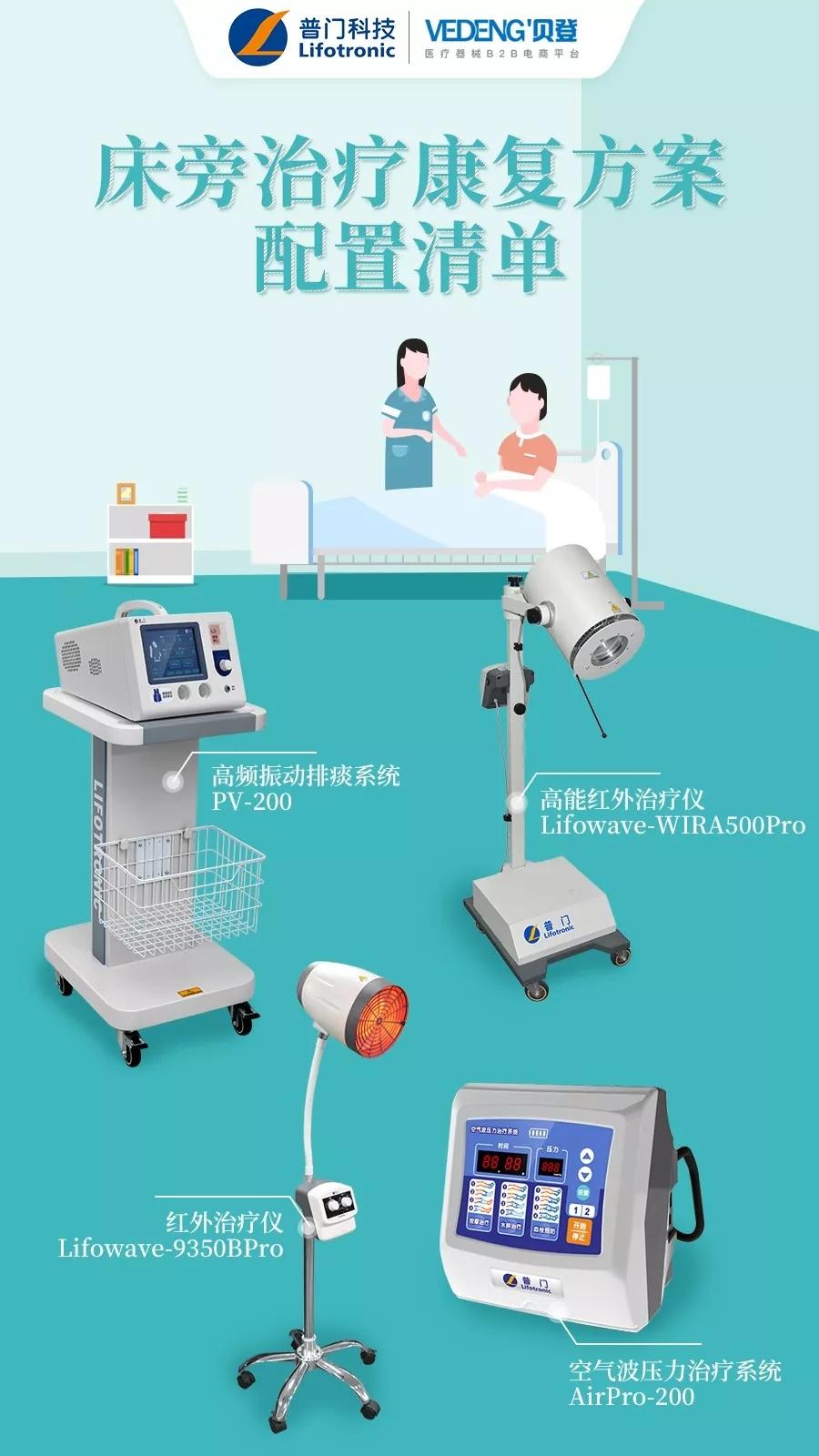 普门床旁康复治疗设备