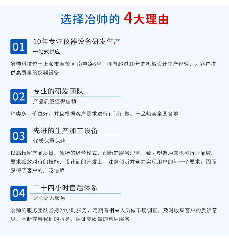 上海冶帅精密科技有限公司
