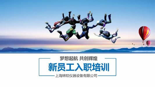 上海锦玟新员工入职培训