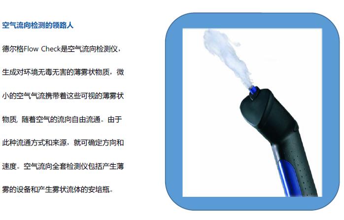 德尔格烟雾发生器