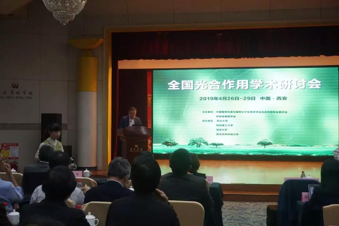2019年全國光合作用學術研討會在西安成功召開