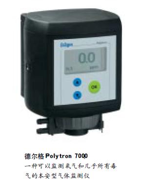 德尔格Polytron7000
