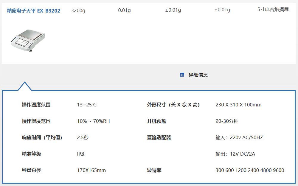 EX-B系列德安特标准天平EX-B3202