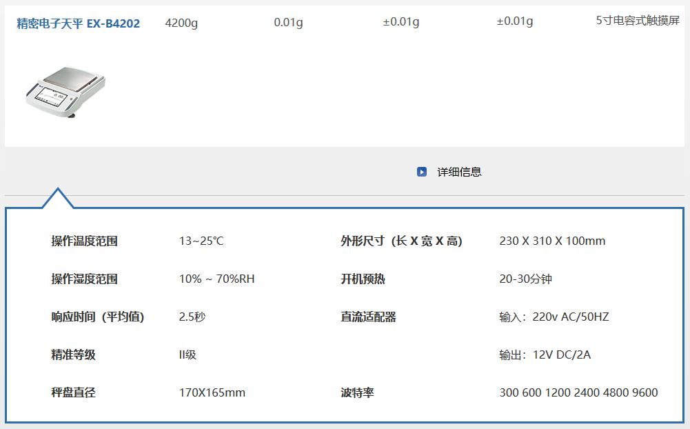 EX-B系列德安特标准天平EX-B4202