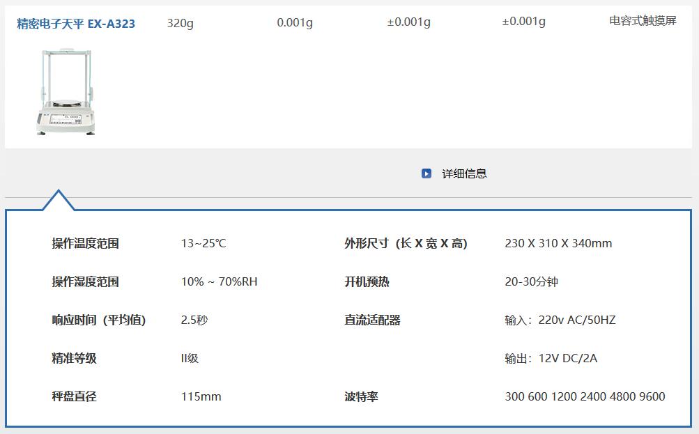 EX-A系列德安特天平EX-A323
