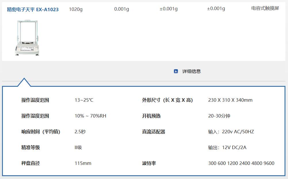EX-A系列德安特天平EX-A1023