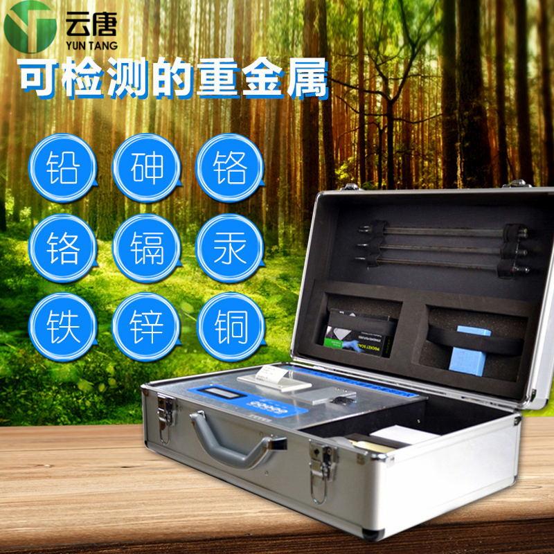 <strong>土壤重金属检测设备价格</strong>