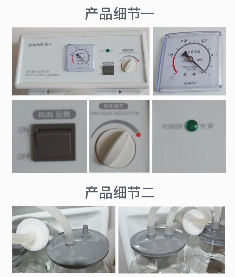 YUYUE/鱼跃 电动吸引器  7A-23B产品特点