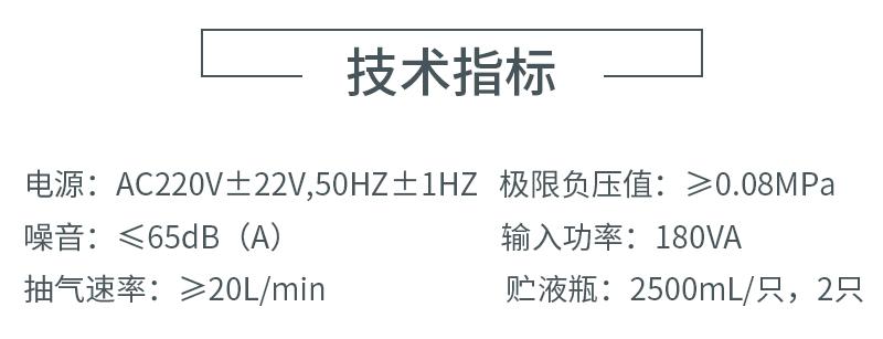 YUYUE/鱼跃 电动吸引器  7A-23B产品技术指标