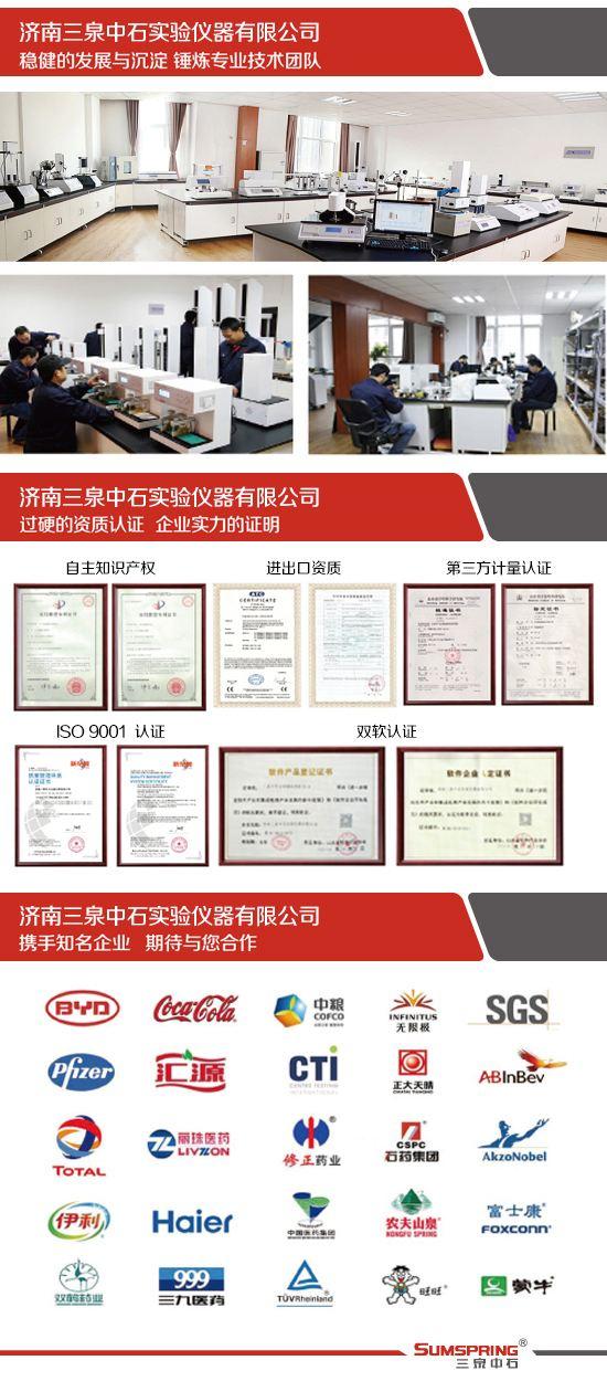 濟南三泉中石實驗儀器有限公司