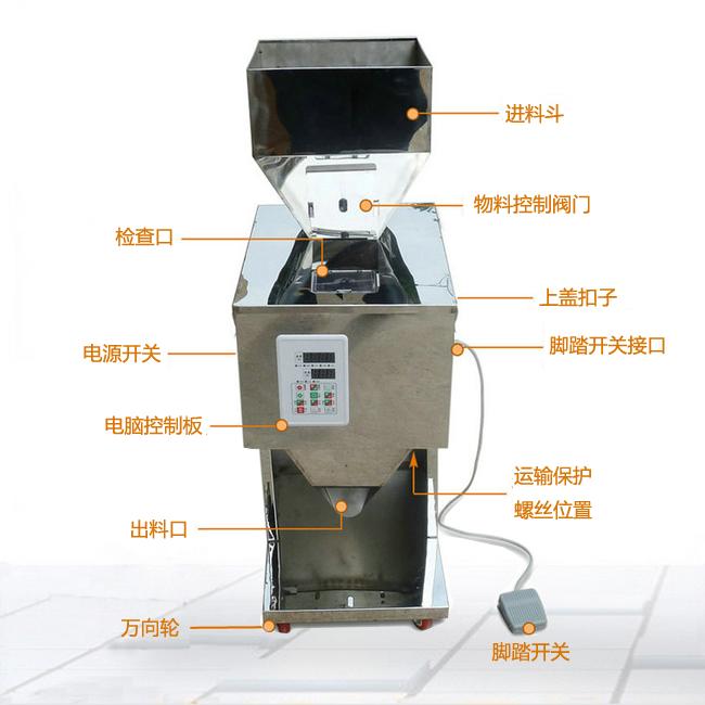 板蓝根颗粒冲剂定量分装机