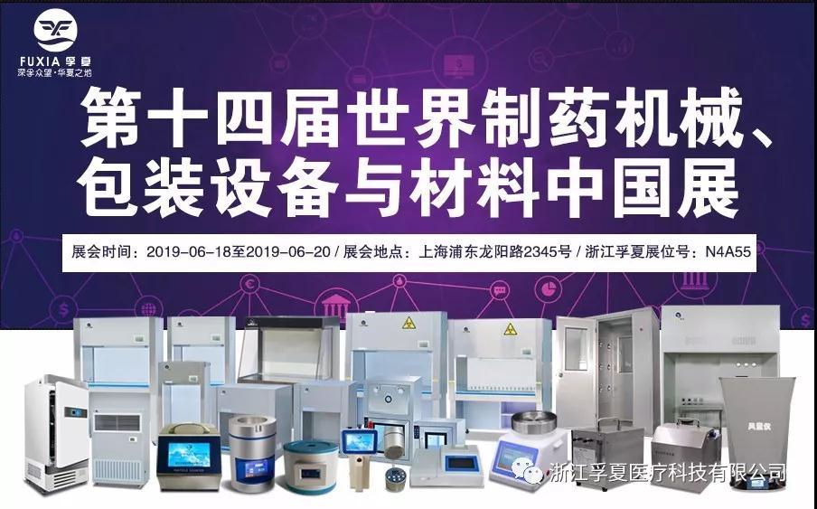 """浙江孚夏""""第十四届世界制药机械、包装设备与材料中国展""""期待与您相遇"""