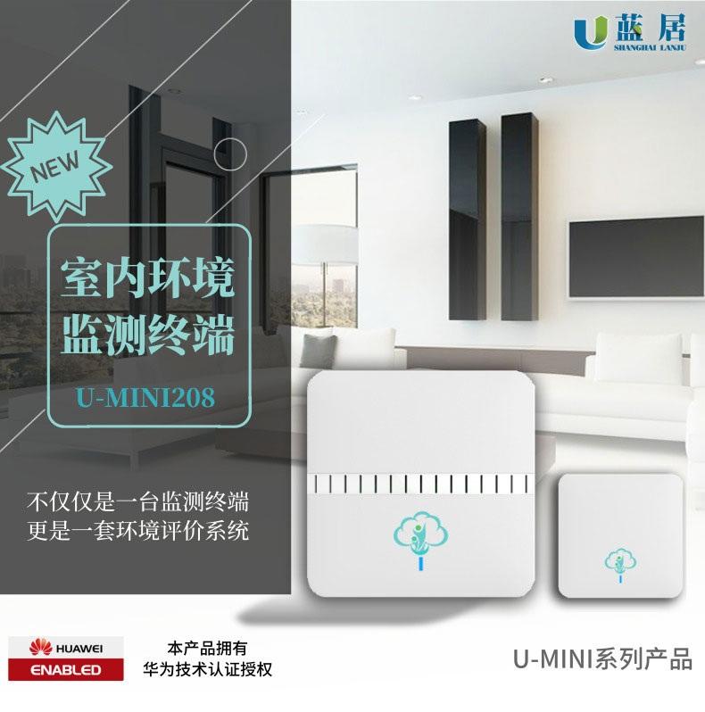 蓝居室内空气环境监测系统打造全新共享办公模式