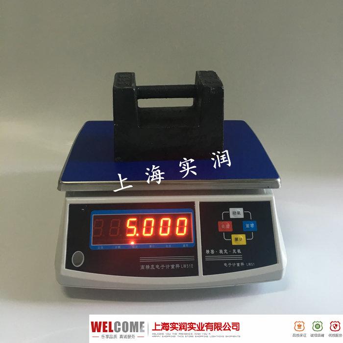 5公斤电子天平秤